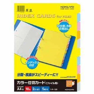 コクヨ カラー仕切カード(ファイル用) A4縦 10山+扉紙 2穴 5組入 シキ-130N