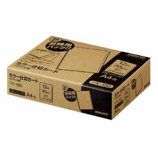 コクヨ カラー仕切カード(ファイル用)徳用パック A4縦 6色12山見出+扉紙 30組入 シキ-150