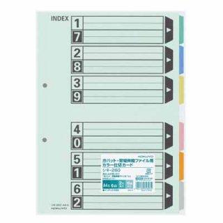 コクヨ カラー仕切カード(GF用) A4縦 6山+扉紙 2穴 10組入 シキ-260