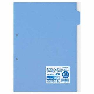 コクヨ カラー仕切カード ファイル用・5山見出し A4−S 2穴 第1山・青 20枚 シキ-60-1