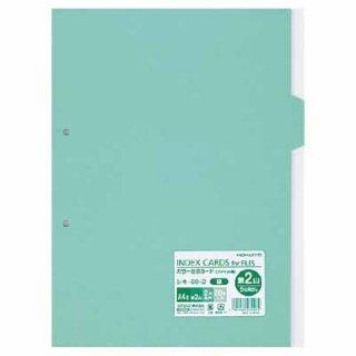 コクヨ カラー仕切カード ファイル用・5山見出し A4−S 2穴 第2山・緑 20枚 シキ-60-2
