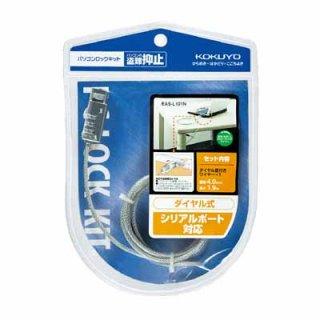 コクヨ パソコンロックキット ダイヤル式 EAS-L101N