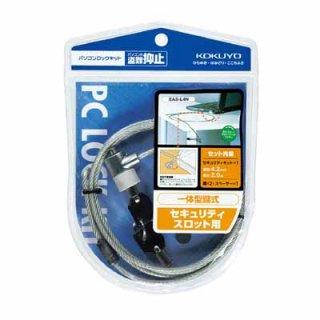 コクヨ パソコンロックキット ワイヤー直径4.2mm×2m EAS-L4N