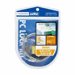 コクヨ パソコンロックキット 南京錠式 EAS-L5N