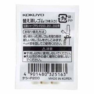 コクヨ 鉛筆シャープTypeS用替え消しゴム 1パック(3個入)ケシ-P200