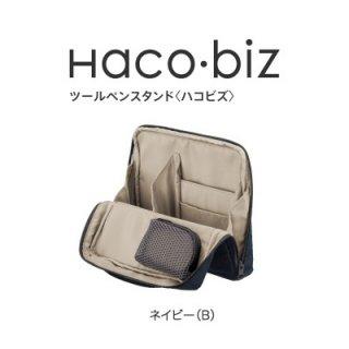 コクヨ ツールペンスタンド Haco・biz ハコビズ カハ-HB11