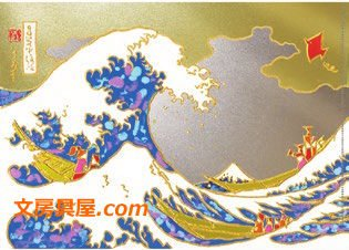 チキュウグリーティングス 古家野雄紀 A4クリアファイル 波と富士と群像図 DF300-02