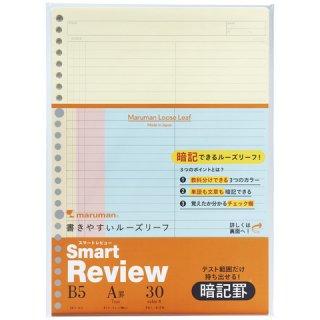 マルマン 書きやすいルーズリーフ スマートレビュー B5 7� 暗記罫 L1244-99