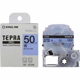 キングジム テプラ PRO 50mm幅テープカートリッジ 青 SC50B