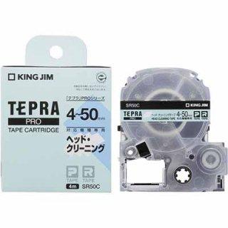 キングジム テプラ PRO 50mm幅 ヘッド・クリーニングテープ SR50C
