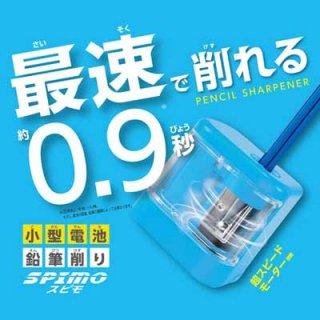 クツワ 小型電池鉛筆削り スピモ RS032