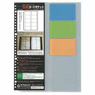 コレクト 名刺カードファイル替 ヨコ型 CF-610 A4L 10枚