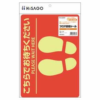 ヒサゴ HISAGO フロア誘導シール こちらでお待ちください A4 3枚入り レッド SR024
