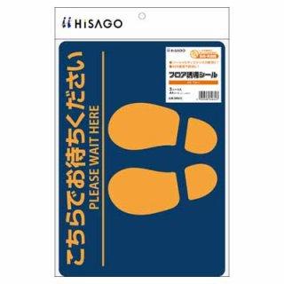 ヒサゴ HISAGO フロア誘導シール こちらでお待ちください A4 3枚入り ブルー SR025