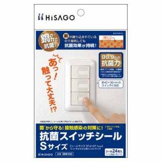 ヒサゴ HISAGO 抗菌スイッチシール 3シート入 Sサイズ SRK103
