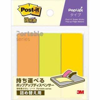 ポストイット 強粘着ノート ポータブルシリーズ ポップアップタイプ 詰替用 SSPOP-LTRIO