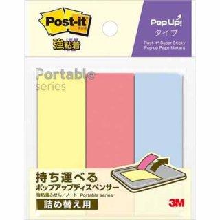 ポストイット 強粘着ノート ポータブルシリーズ ポップアップタイプ 詰替用 SSPOP-PTRIO