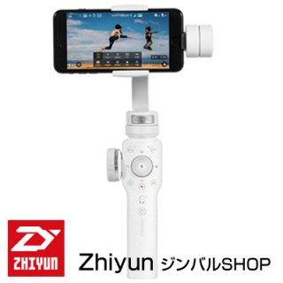 Zhiyun Smooth 4 モバイル用電動スタビライザー ホワイト 3軸 ブラシレスジンバル 日本語説明書付(1年保証)
