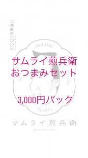 【ネット販売限定】サムライ煎兵衛おつまみセット