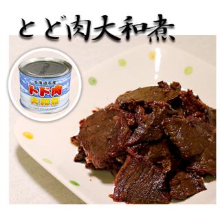 北海道名産<br/>トド肉の大和煮
