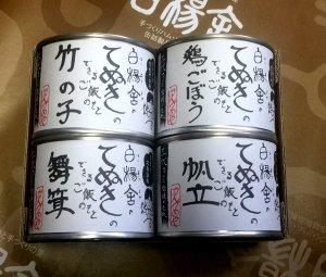 白楊舎の<br/>てぬきのできるご飯のもと<br/>4缶セット
