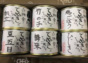 白楊舎の<br/>てぬきのできるご飯のもと<br/>6缶セット