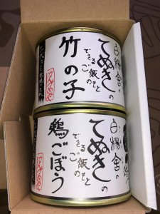 白楊舎の<br/>てぬきのできるご飯のもと<br/>2缶セット