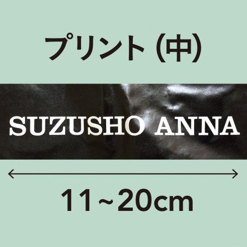 プリント(中)11〜20cm