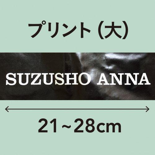 プリント(大)21〜28cm
