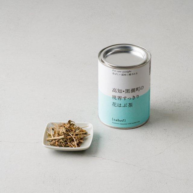 tabel 黒潮町の視界すっきり花ハブ茶 (リーフ/缶)