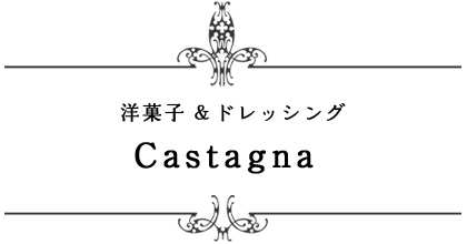 Castagna|カスターニャ