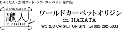 絨毯通販専門店 ワールドカーペットオリジン 福岡・博多 電話注文可