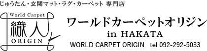 絨毯通販専門店 ワールドカーペットオリジン 福岡 博多 電話注文可