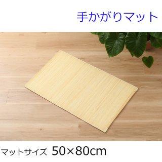 籐 むしろ 手かがりマット 玄関マット 50×80