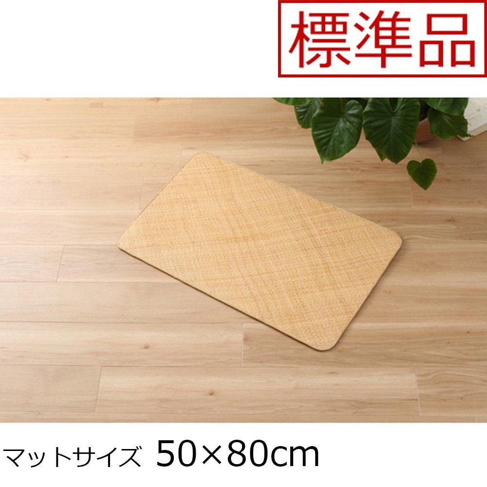 籐あじろ 玄関マットレギュラー品(ロンティ)マット50×80