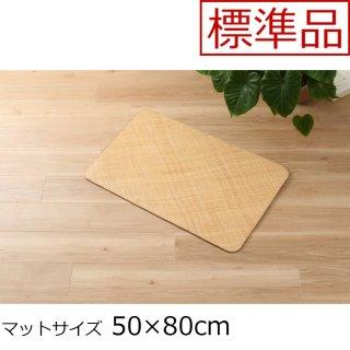 籐あじろ 玄関マットレギュラー品(ロンティ)マット50×80cm