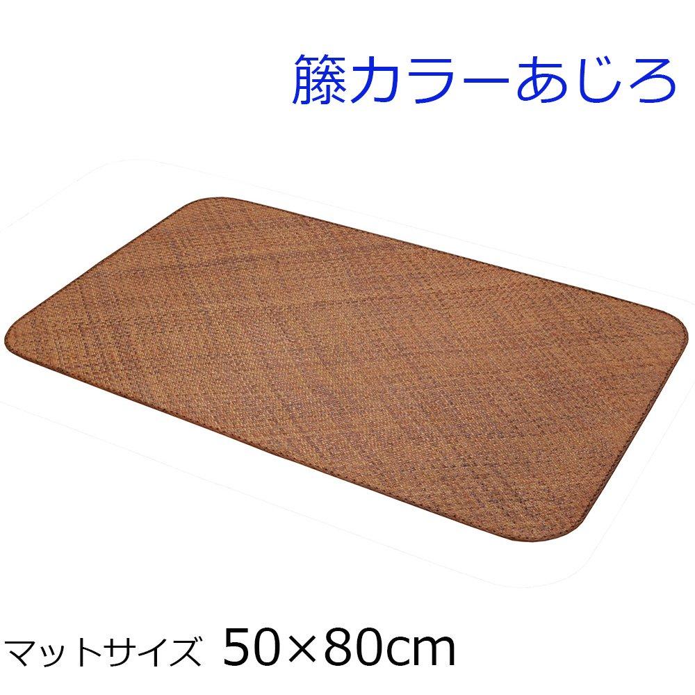 籐カラーあじろ 玄関マットレッド/ブラウン 50×80