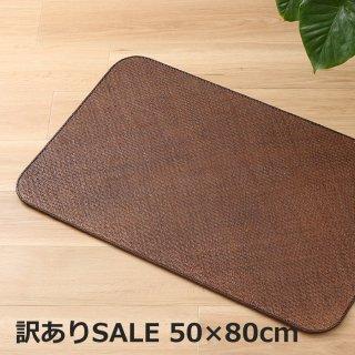 籐カラーあじろ 玄関マットダークブラウン 50×80 cm