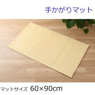 籐 むしろ 手かがりマット 玄関マット 60×90