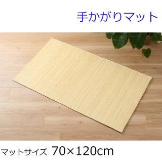 籐 むしろ 手かがりマット 玄関マット 70×120