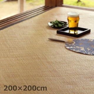 籘あじろ 標準品(ロンティ) 「優雅」200×200cm
