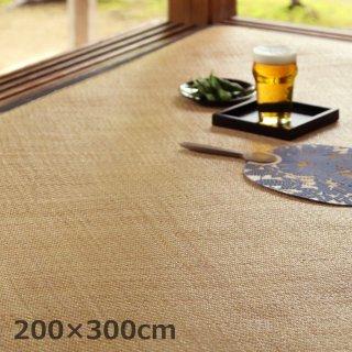 籘あじろ 標準品(ロンティ) 「優雅」200×300cm