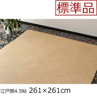 籘あじろ 標準品(ロンティ) 「優雅」江戸間4.5畳 261×261cm 【送料無料】