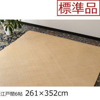 籘あじろ 標準品(ロンティ) 「優雅」江戸間6畳 261×352cm 【送料無料】