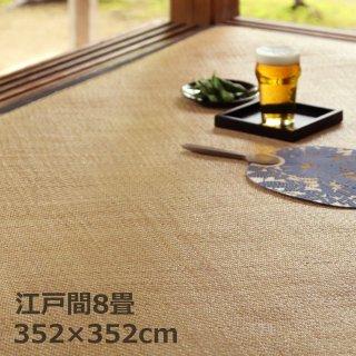 籘あじろ 標準品(ロンティ) 「優雅」江戸間8畳 352×352cm 【送料無料】