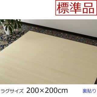 籐 むしろ 「新山」 標準品(セミマシンメイド) 裏貼 200×200
