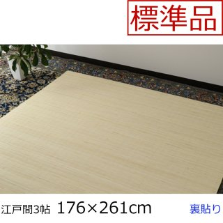 籐 むしろ 「新山」 標準品(セミマシンメイド) 裏貼 江戸間3畳 176×261