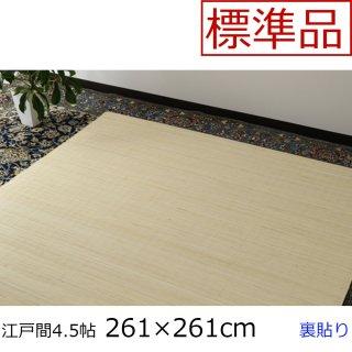 籐 むしろ 「新山」 標準品(セミマシンメイド) 裏貼 江戸間4.5畳 4畳半 261×261