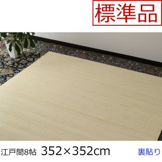 籐 むしろ 「新山」 標準品(セミマシンメイド) 裏貼 江戸間8畳 352×352