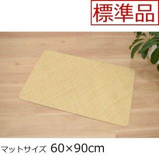 籐あじろ 玄関マット レギュラー品(ロンティ)マット60×90cm